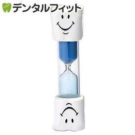 歯の砂時計 / ブルー / 1個(約2〜3分間)