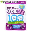 【歯科用】歯医者さんからのリカルグミ ぶどう味 1袋(60g)