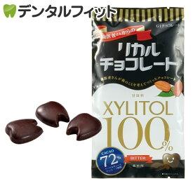 歯医者さんからのリカルチョコレート ビター 1袋(60g)