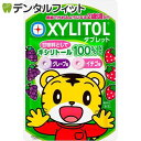 しまじろう キシリトールタブレット グレープ&イチゴ味 1袋(30g)[LOTTE]