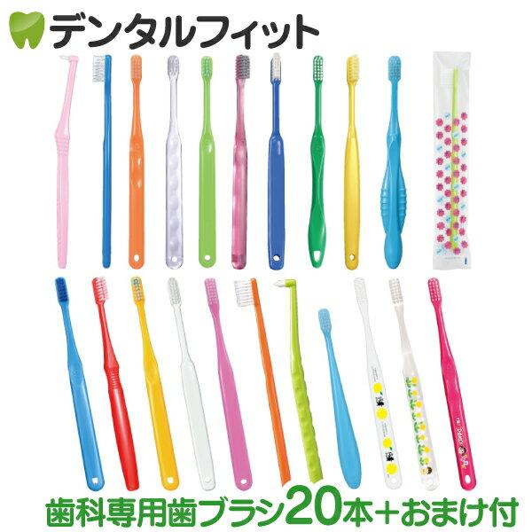 【メール便選択で送料無料】歯科専用の歯ブラシ アソート20本セット福袋 【おまけ付】≪歯ブラシは全て日本製のこだわり福袋≫※返品不可(メール便2点まで)※5/7以降の発送となる場合があります