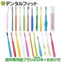 【メール便選択で送料無料】2019年 歯科専用の歯ブラシ アソート20本セット福袋 【おまけ付】≪歯ブラシは全て日本製…