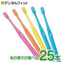 【メール便選択で送料無料】毛のかたさが選べる Ci PRO FOUR 4列歯ブラシ M(ふつう)S(やわらかめ) 25本セット プロフ…