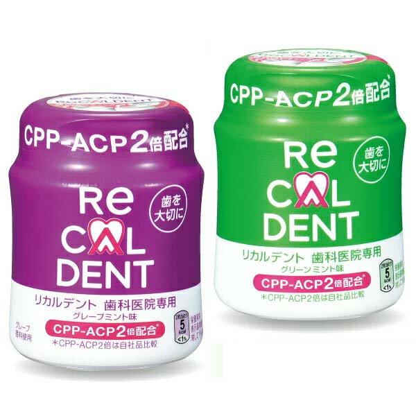 ★【歯科医院専用】リカルデント 粒ガムボトル 1個(140g) ※メール便発送はできません