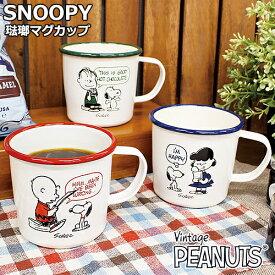 スヌーピー 琺瑯 マグカップ / SNOOPY ENAMEL MUG CUP [ホーロー マグ マグカップ Peanuts ピーナッツ かわいい 琺瑯 エナメル おしゃれ 大人 富士ホーロー] 【あす楽対応】
