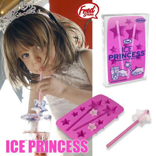 FRED ICE TRAY ICE PRINCESS / フレッド アイストレー アイスプリンセス[ストロー付製氷皿 アイストレー シリコン] 【あす楽対応】