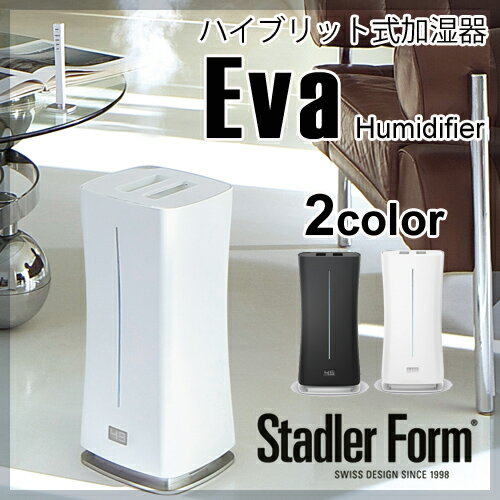 Stadler Form Eva ハイブリット式加湿器 スタドラーフォーム エヴァ EVA Humidifier ホワイト ブラック ハイブリッド式 2958 2959