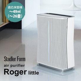 スタドラーフォーム 空気清浄機 ロジャーリトル Stadler Form ROGER little air purifier ホワイト系 〜26畳 ファン集塵式 CADR 3567