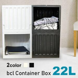 【収納ボックス 折りたたみ】 bcl コンテナボックス 22L ホワイト ブラック / container box 22L [収納ボックス 収納ケース 収納BOX 屋外 アウトドア プラスチック フタ付き おしゃれ] 【あす楽対応】