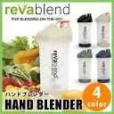 【ブレンダー コードレス】 revablend ハンドブレンダー / revablend Hand Blender [ブレンダーボトル/ミキサー/フー…