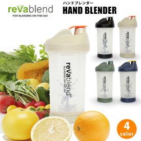 【ブレンダー コードレス】 revablend ハンドブレンダー / revablend Hand Blender [ブレンダーボトル/ミキサー/フードプロセッサー/ハンドミキサー/プロテイン シェイカー/スムージー/ジューサー/おしゃれ/アウトドア/] 【あす楽対応】