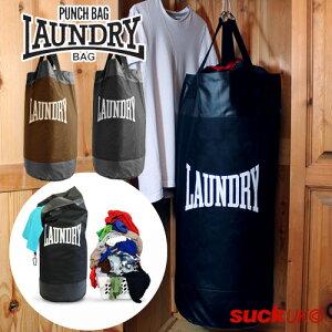 【ランドリーバッグ 大容量】 suck uk ランドリー パンチバッグ / サックユーケー PUNCH BAG LAUNDRY BAG [ランドリー 収納 折りたたみ おしゃれ 洗濯物入れ 大 ランドリーバスケット かご 洗濯かご
