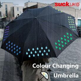 suck uk カラーチェンジング アンブレラ / サックユーケー Colour Change Umbrella [傘 折りたたみ傘 折り畳み傘 折りたたみ 折り畳み おしゃれ ユニーク かわいい] 【送料無料 あす楽対応】