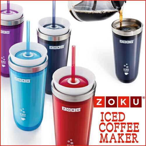 ゾク アイスコーヒーメーカー / ZOKU ICED COFFEE MAKER [ゾク ZOKU アイスコーヒーメーカー コーヒー アイスコーヒー タンブラー 水筒 マグボトル ストローマグ]【あす楽対応】