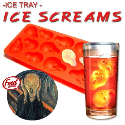 FRED ICE TRAY ICE SCREAMS / フレッド アイストレー スクリーム [あの芸術品を氷で再現できる製氷皿 アイストレー シリコン] 【あす楽対応】