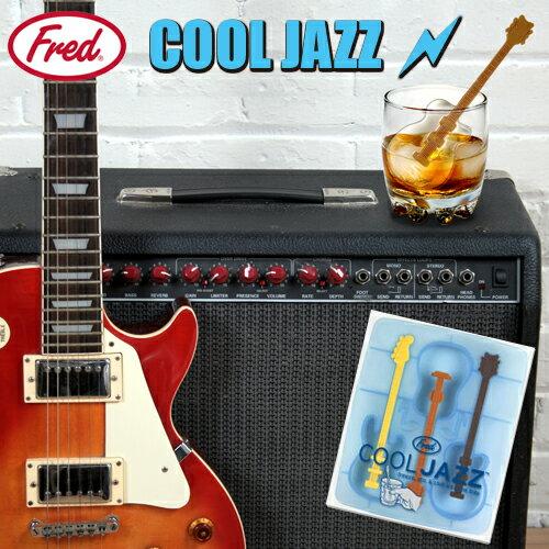 FRED ICE TRAY COOL JAZZ / フレッド アイストレー クールジャズ[ギター型の氷ができる製氷皿 アイストレー シリコン] 【あす楽対応】 売れ筋