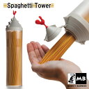 【パスタケース】モンキービジネス スパゲティー タワー / MONKEY BUSINESS SPAGHETTI TOWER 【あす楽対応】パスタケ…