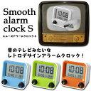 Smooth alarm clock S /スムーズアラームクロックS[昔のテレビみたいなレトロデザイン目覚し時計] 【あす楽対応】