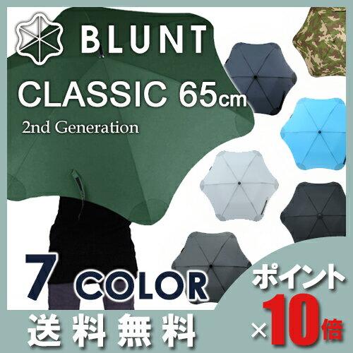 BLUNT CLASSIC 65cm / ブラント アンブレラ クラシック 2nd Generation[耐風傘 ブラントアンブレラ 傘 風に強い 雨具 メンズ レディース 防風傘 おしゃれ カサ かさ]