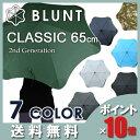 【ポイント10倍 送料無料】 BLUNT CLASSIC 65cm / ブラント アンブレラ クラシック 2nd Generation[耐風傘 ブラントアンブレラ 傘 風に強い 雨具 メンズ レディー