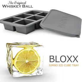 ブロックス ジャンボアイスキューブ トレイ / BLOXX JUMBO ICE CUBE TRAY 【あす楽対応】 アイストレー 製氷皿