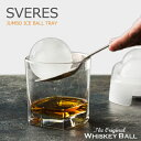 スヴェーズ ジャンボ アイスキューブトレイ / SVERES JUMBO ICE BALL TRAY 【あす楽対応】 製氷皿 氷 丸 おもしろ ウ…