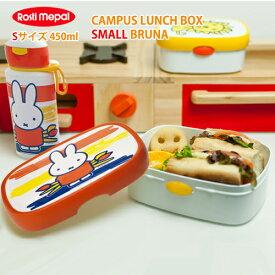 キャンパス ランチボックス ミッフィークリエイティブ スモールサイズ/ Campus Lunchbox miffy creative[ミッフィー ランチボックス お弁当箱 おしゃれ カラフル ロスティ] 【あす楽対応】