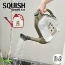 スクイッシュ ウォータリングカン 3L / SQUISH Watering Can 3L 【あす楽対応】 おしゃれ じょうろ ジョウロ ジョーロ…