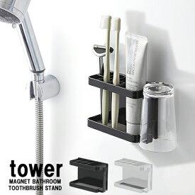 マグネットバスルームトゥースブラシスタンド タワー / Magnet Bathroom Toothbrush Stand tower【あす楽対応】マグネットバスルームラック tower マグネット バスルーム ラック 収納 棚 お風呂 山崎実業 おしゃれ
