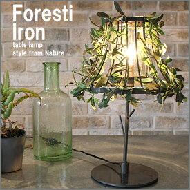 【あす楽対応】フォレスティ アイアン テーブルランプ / Foresti Iron table lamp[お部屋に癒しを演出するテーブルランプ]DI CLASSE di classe ディクラッセ フォレスティ テーブルランプ Foresti table lamp LED 北欧 ランプ テーブルライト