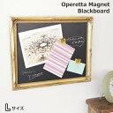 オペレッタ マグネット ブラックボード Lサイズ / Operetta Magnet Blackboard L size【あす楽対応】