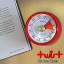 ツイスト アナログ ラバーキッチンタイマー / Twist Kitchen Timer [キッチンツール / キッチン雑貨 / キッチン小物 /…