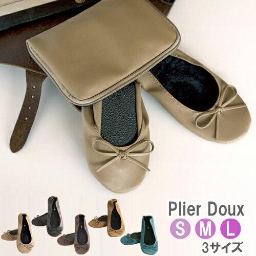 プリエ ドゥ 携帯スリッポン / Plier Doux Folding Skimmer [携帯スリッパ/携帯シューズ/ルームシューズ/ポーチ付き]【あす楽対応】