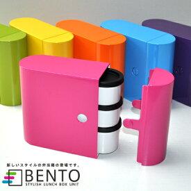 ベント / BENTO[スリムな3段ランチボックス]【あす楽対応】行楽/ランチボックス/お弁当箱/3段/ピクニック/タワーランチボックス/売れ筋