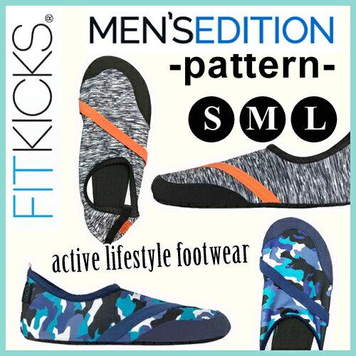 FITKICKS フィットキックス MENS EDITION PATTERN メンズ パターン 携帯シューズ 伸縮素材 軽量 全2柄