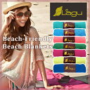 【ビーチ ブランケット】 LAGU ビーチブランケット / LAGU Beach Friendly Blankets [ビーチマット/ラグ/ビーチ/シー…