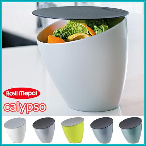 ロスティ メパル カリプソ コンテナー / Rosti Mepal Calypso Container [ゴミ箱 卓上 おしゃれ 小さい ふた付き スリム リビング キッチン かわいい ダストボックス]【あす楽対応】