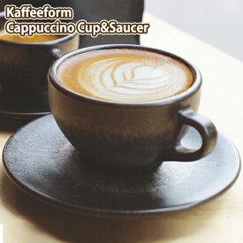 カフェフォルム カプチーノ カップ&ソーサー / Kaffeeform Cappuccino Cup&Saucer 【あす楽対応】カップ&ソーサー コーヒー カプチーノ おしゃれ エコ プレゼント ギフト 祝