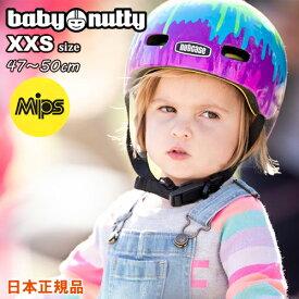 【子供用 ヘルメット】 Nutcase Baby Nutty XXS size MIPS / ナットケース ベビーナッティー XXSサイズ MIPS [子供用 ヘルメット 赤ちゃん 自転車 おしゃれ キッズ ストライダー] 【国内正規品 送料無料 あす楽対応】