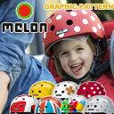 【送料無料 あす楽対応】 Melon Helmets / メロンヘルメット XXS-XS M-Lサイズ[子供用 Melon ヘルメット Melonヘルメ…