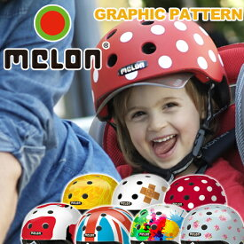 【送料無料 あす楽対応】 Melon Helmets / メロンヘルメット XXS-XS M-Lサイズ[子供用 Melon ヘルメット Melonヘルメット 自転車 軽量 キッズ ストライダー] 【国内正規品】