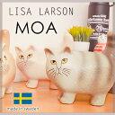 【リサラーソン 置物】 リサラーソン ねこのモア / LISA LARSON MOA [猫/置物/ネコ/キャット/陶器/オブジェ/おしゃれ/北欧/スウェーデン/...