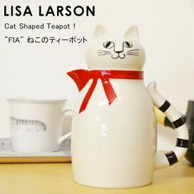 【ティーポット 北欧】 リサラーソン ねこのティーポット FIA LISA LARSON Cat Shaped Teapot FIA ティーポット 400ml おしゃれ ねこ 猫 ネコ キャット 【送料無料 あす楽対応】