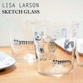 【グラス タンブラー】 リサラーソン スケッチシリーズ グラス LISA LARSON SKETCH GLASS [グラス/タンブラー/コップ/マイキー/ねこたち/300ml/ロックグラス/おしゃれ/猫/ネコ/テネルオールド/北欧/スケッチグラス] 【あす楽対応】
