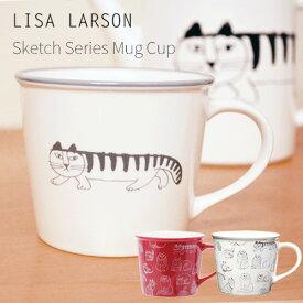 【マグカップ 北欧】 リサラーソン スケッチシリーズ マグカップ LISA LARSON SKETCH SERIES MUG CUP [マグカップ/リサラーソン/マイキー/おしゃれ/MIKEY/猫/スケッチシリーズ/ネコ] 【あす楽対応】