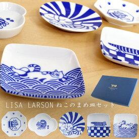 リサラーソン ねこの豆皿 5枚セット LISA LARSON Cats Mini Plate 5pcs Set 豆皿セット 磁器製 LL1387