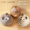 リサラーソン 3匹のねずみ / LISA LARSON Three Mice [ねずみ ネズミ 鼠 陶器 置物 オブジェ おしゃれ 北欧 スウェー…