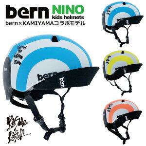 【子供用 ヘルメット】 bern ヘルメット NINO bern×KAMIYAMAコラボモデル / バーン ヘルメット ニーノ 神山隆二コラボモデル[キッズ 自転車 男の子 軽量 ストライダー KIDS BERN おしゃれ] 【送料無料