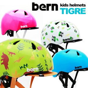 【子供用 ヘルメット】 bern ヘルメット TIGRE / バーン ヘルメット ティグレ [キッズ 自転車 赤ちゃん 軽量 ストライダー KIDS BERN おしゃれ ベビー] 【送料無料 国内正規品 あす楽対応】