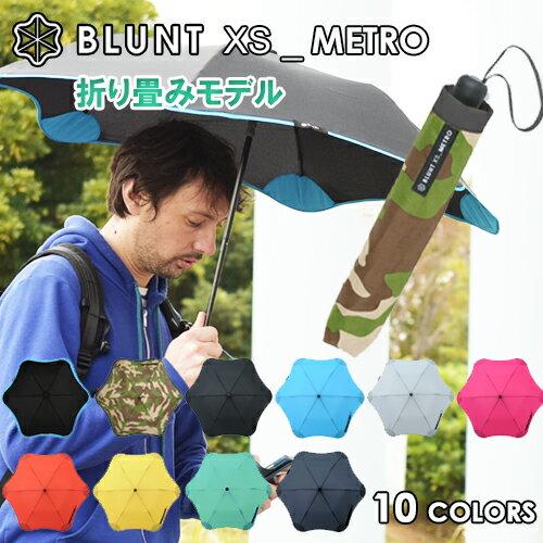 BLUNT XS METRO / ブラント XS メトロ A2457 折り畳み傘 防風手開き傘 耐風傘[折りたたみ 折畳み 傘 おしゃれ アンブレラ メンズ レディース 別注カラー]